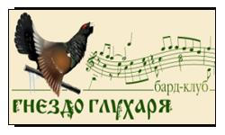 gnezdo_gluhary
